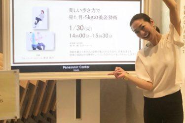 4/13(金)パナソニックセンター大阪にてウォーキング講座「正しいウォーキングでアンチエイジング」、お申込み受付中!