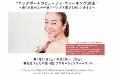 【3/16(土)阪急うめだ本店にてロックポート様トークショーです!】